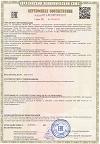 Сертификат соответствия ОП 1-12 переносные