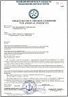 Свидетельство о типовом одобрении ОП-25-100 (морской регистр)
