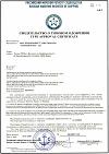 Свидетельство о типовом одобрении ОП-5-10 (морской регистр)