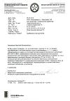 Отказное письмо по ОУ-2, ОУ-3 морской регистр