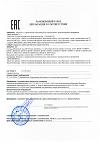 Декларация соответствия (Таможенный союз)