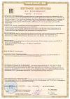 Сертификат соответствия баллоны (Таможенный союз)