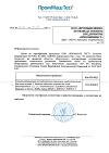 Письмо об отказе оформления сертификата соответствия и декларации о соответствии