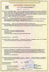 Сертификат соответствия (Таможенный союз) О безопасности оборудования для работы во взрывоопасных средах