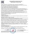 Декларация о соответствии баллоны Таможенный Союз