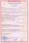 Сертификат соответствия АВТОНОМ Ярпожинвест (обязательная сертификация)