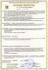 ОП-8(б) шахтный О безопасности оборудования для работы во взрывоопасных средах