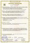 Сертификат соответствия Таможенный Союз 012/2011 ОУ 10-55