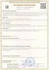 Сертификат ОУ передвижные