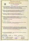 Сертификат соответствия Таможенный Союз 012/2011 ОУ 1-8
