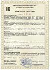 Сертификат ОВП-4, 8, 10 Ярпожинвест