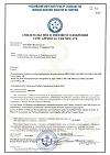 Сертификат ОВП-50, 80, 100 морской регистр
