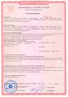 Сертификат ОВП-50