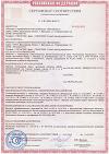 Сертификат соответствия порошок огнетушащий общего назначения Полигон АВСЕ