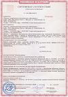 Сертификат соответствия порошок огнетушащий общего назначения Полигон ВСЕ