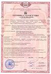 Сертификат соответствия комбинированный огнетушащий порошок газогенерирующего воздействия АВСЕ, ВСЕ