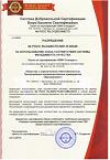 Разрешение на использование знака соответствия системы менеджмента качества ООО Промышленно-производственное предприятие Ярпожинвест