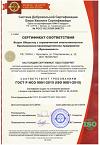 Сертификат соответствия требованиям ГОСТ Р ИСО 9001-2015 (ISO 9001-2015) ООО Промышленно-производственное предприятие Ярпожинвест