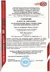 Разрешение на использование знака соответствия системы менеджмента качества ООО Ярпожинвест