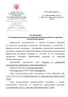 Заключение о подтверждении производства промышленной продукции на территории Российской Федерации Ярпожинвест